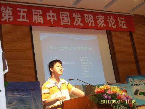 2011年5月参加中国第五届发明家论坛.jpg